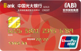 光大安邦联名信用卡金卡(银联,人民币,金卡)