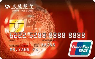 交行太平洋标准卡(银联+Mastercard)