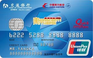 交行东方航空卡(银联,人民币,普卡)