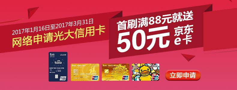 光大银行信用卡首刷送50元京东E卡