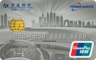交行永达汽车卡(银联,人民币,普卡)