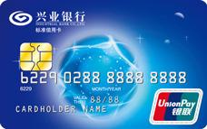 兴业标准卡(银联,人民币,普卡)