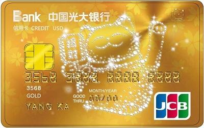 光大招财猫信用卡(jcb,日元,金卡)