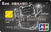 光大银行JCB千惠白金信用卡(日元,JCB,白金卡)