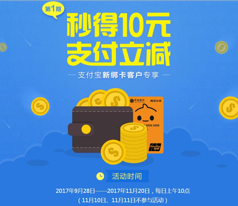 中信银行信用卡 绑卡支付秒得10元