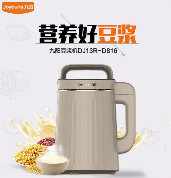 九阳豆浆机