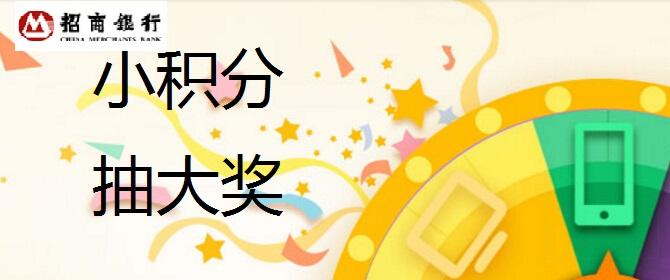招商银行信用卡 积分抽大奖全新升级 周周拿大礼!