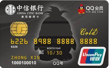中信腾讯QQ会员卡透明版金卡