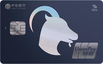 中信颜系列摩羯座信用卡金卡(银联)
