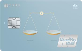 中信颜系列天枰座信用卡金卡(银联)