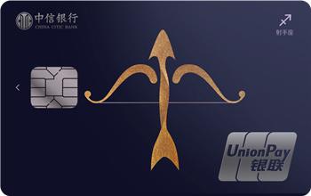 中信颜系列射手座信用卡金卡(银联)