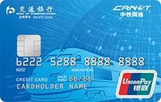 交通银行中铁网络联名信用卡 (系列卡)