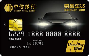 中信易鑫联名信用卡金卡经典版(银联)