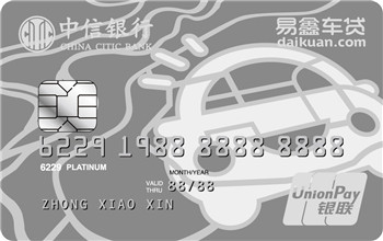 中信易鑫联名信用卡白金卡青春版(银联)
