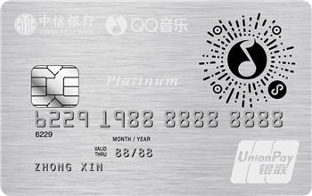 中信QQ音乐信用卡白金卡(银联)