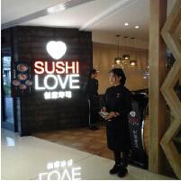 SUSHILOVE创意寿司优惠折扣及电话地址
