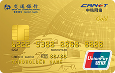 交通银行中铁网络联名信用卡(银联,人民币,金卡)
