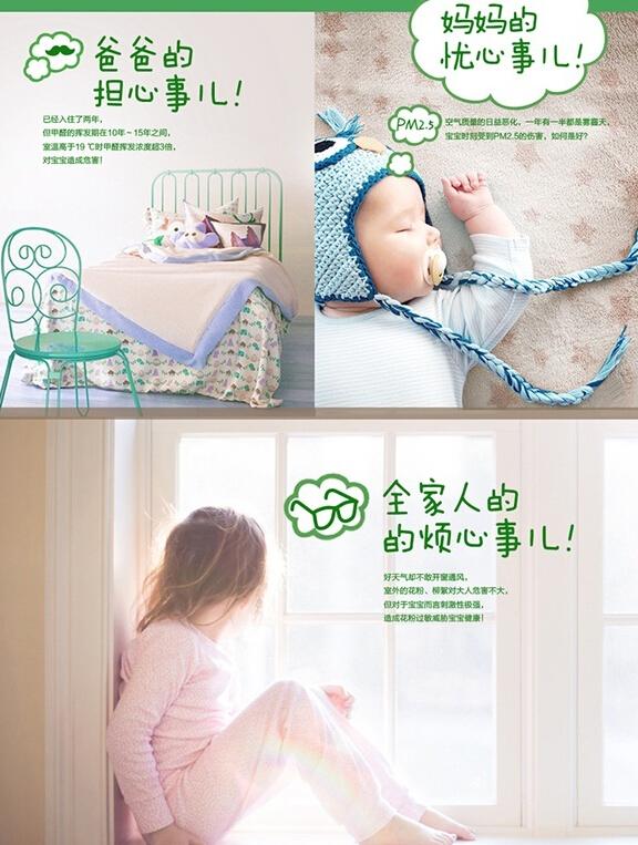海尔母婴空气净化器