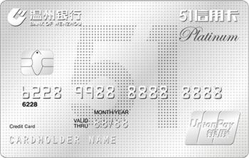 温州银行51信用卡(银联,人民币,白金卡)