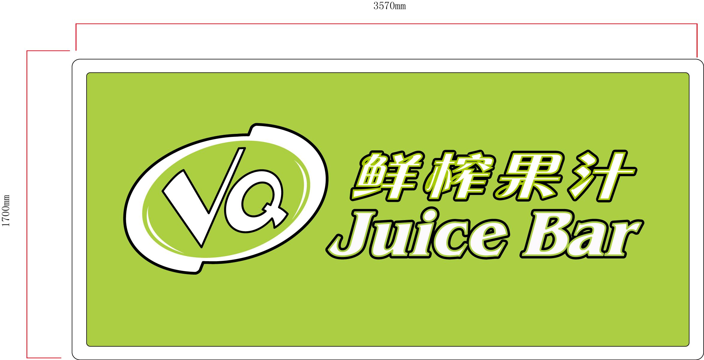 VQ鲜榨果汁(张店乐都汇店)优惠折扣及电话地址