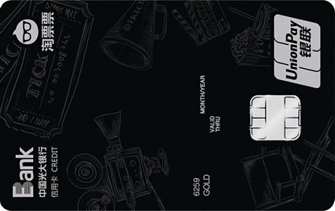 光大淘票票酷黑联名卡(银联,人民币,金卡)