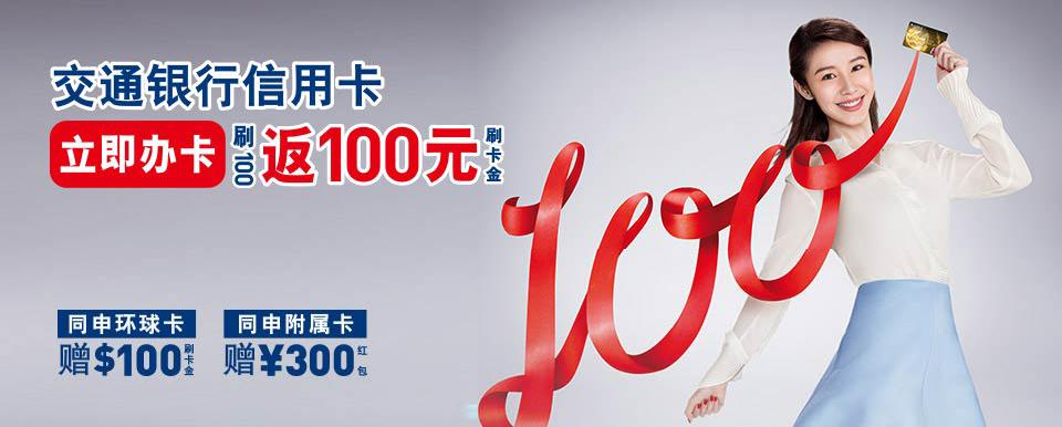 立即申请交通银行信用卡 刷100返100刷卡金