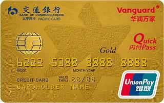 交通银行华润万家信用卡(银联,人民币,金卡)