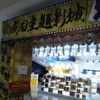 耀莱成龙国际影城优惠折扣及电话地址