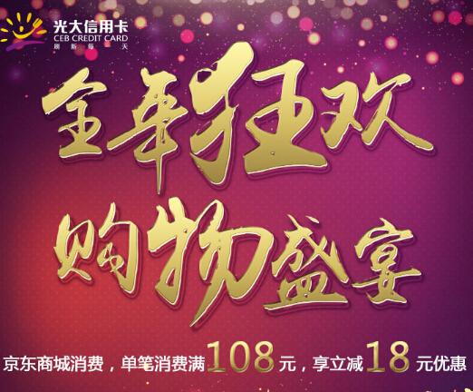 京东购物全年狂欢 光大支付满108立减18