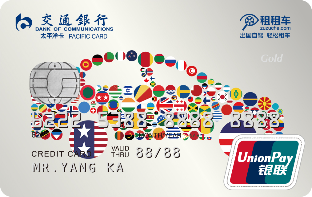 交行租租车标准卡(银联,人民币,金卡)