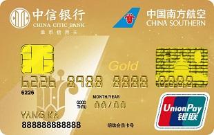 中信南航明珠(银联,人民币,金卡)