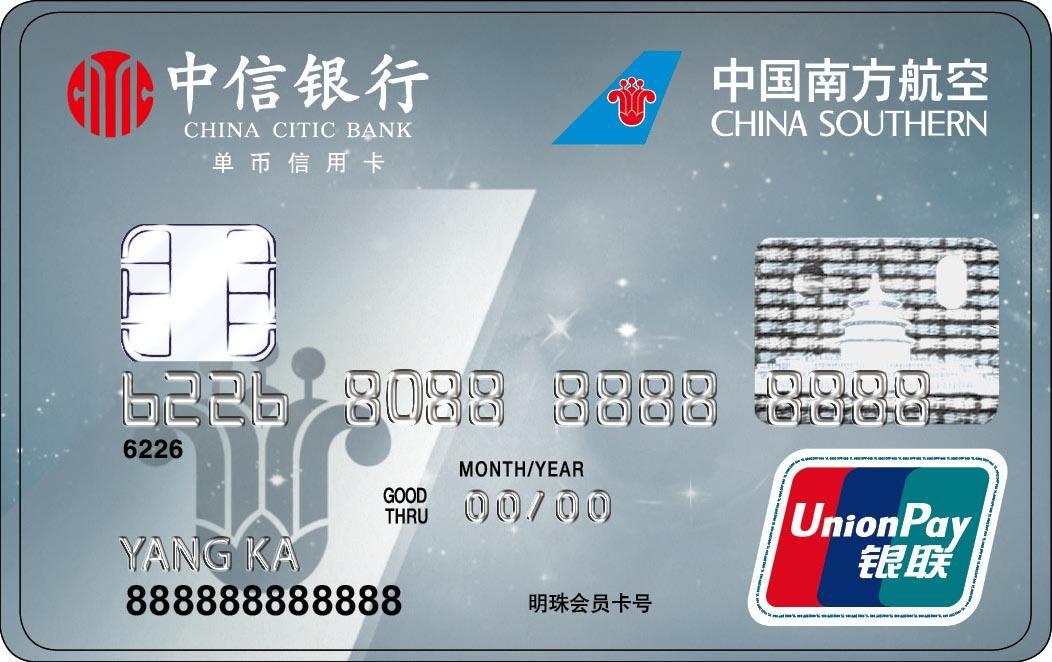 中信南航明珠信用卡(银联,人民币,普卡