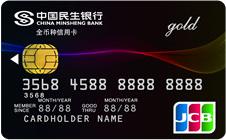 民生JCB全币种信用卡