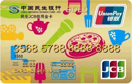 民生欢乐卡(银联+JCB,人民币+美元,金卡)