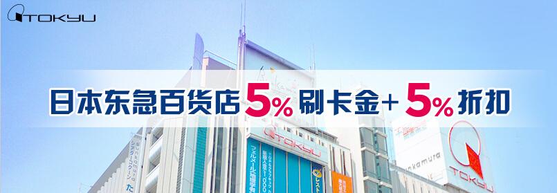 持交行信用卡 日本东急百货店5%刷卡金+5%折扣
