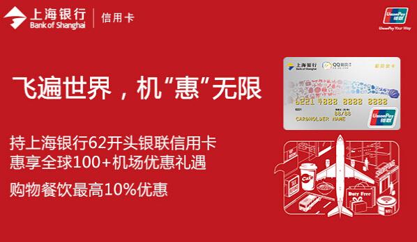 上海银行信用卡 百家机场礼遇优惠无限