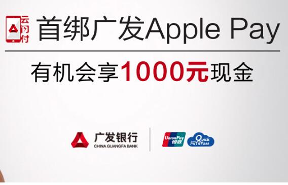 首绑广发Apple Pay 即有机会获得1000元现金!