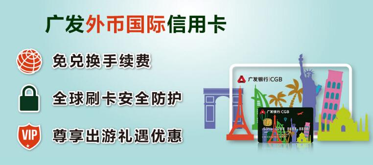 广发外币国际信用卡 兑换免手续出游享优惠