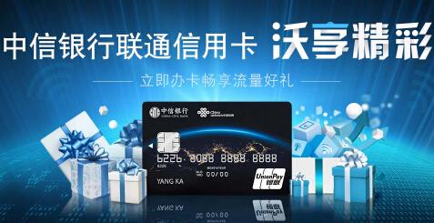 中信银行联通信用卡 立办畅享流量好礼