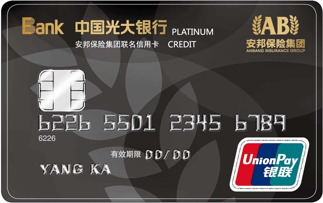 光大安邦联名信用卡白金卡(银联,人民币,白金卡)