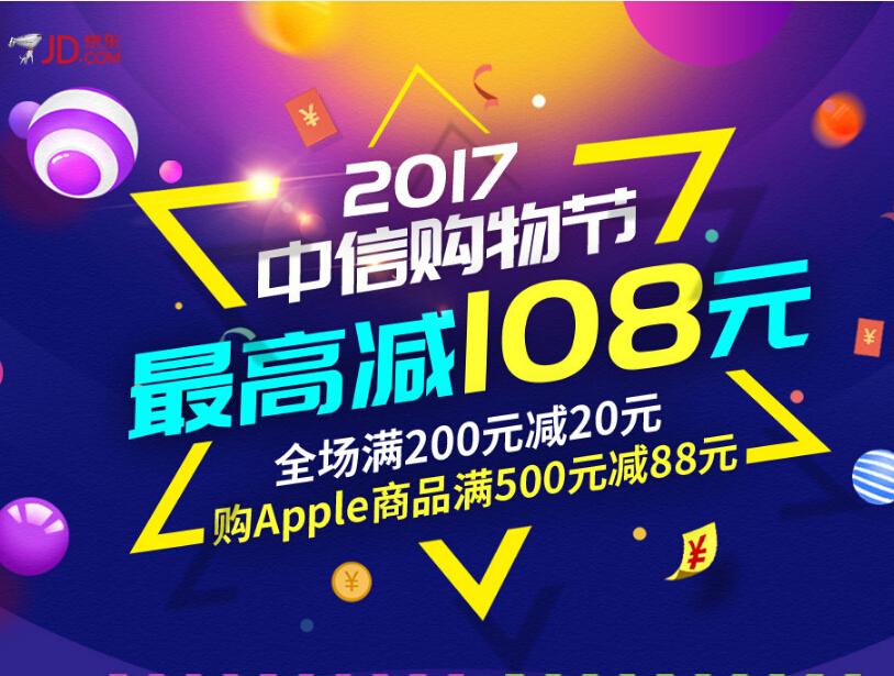 2017中信购物节 全场满减 最高减108!