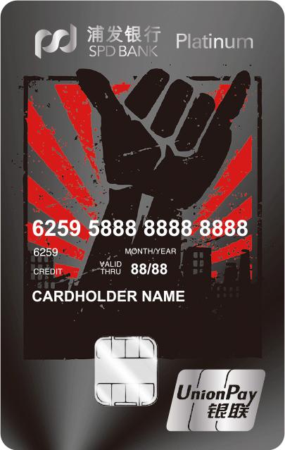 浦发梦卡系列之666主题信用卡