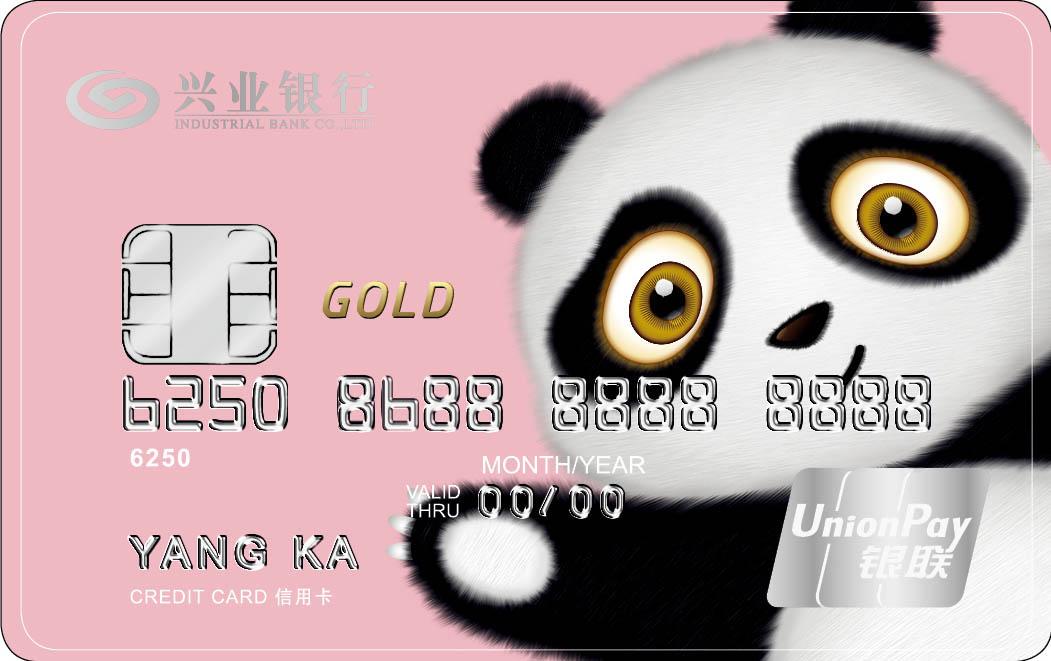 兴业银行萌萌粉信用卡(银联,人民币,金卡)