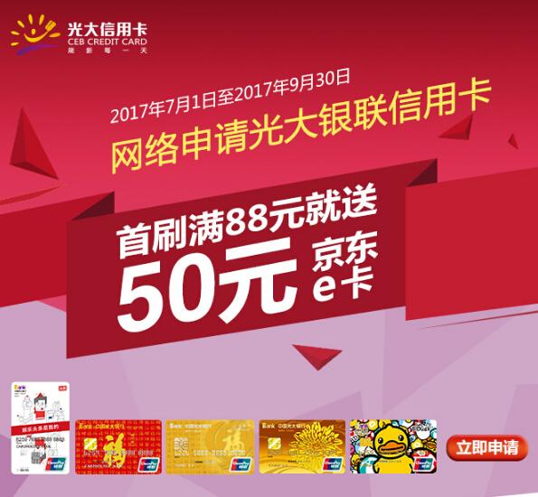 网申光大银联信用卡 首刷满88就送50京东e卡