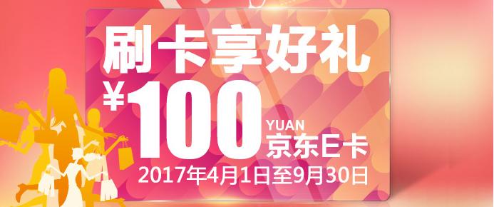 光大刷卡享好礼 100元京东E卡等你拿