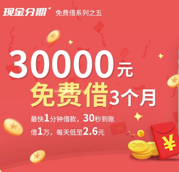 中信银行现金分期 3000千元免费借三个月!