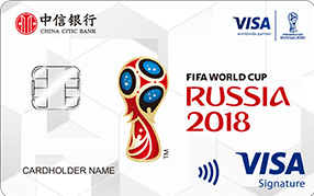 中信FIFA2018世界杯VISA信用卡白(银联,美元,白金卡)
