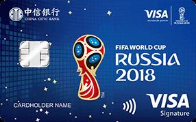 中信FIFA2018世界杯VISA信用卡蓝(银联,美元,白金卡)