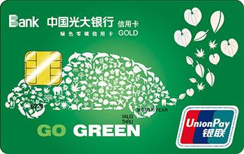 光大绿色零碳金卡