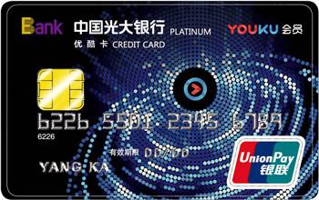 光大优酷信用卡(银联,人民币,白金卡)